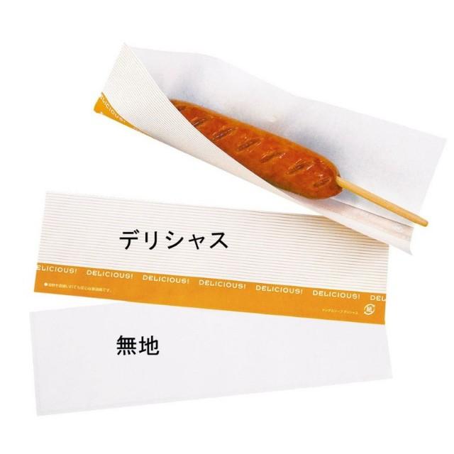 ドックスリーブ デリシャス (100枚入) アオトプラス | ドッグスリーブ 業務用 使い捨て ホットドッグ袋 フランクフルト袋 スナック テイ