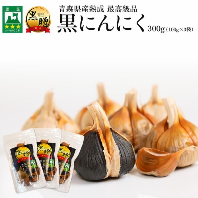 青森県産熟成黒にんにく 黒贈 300g