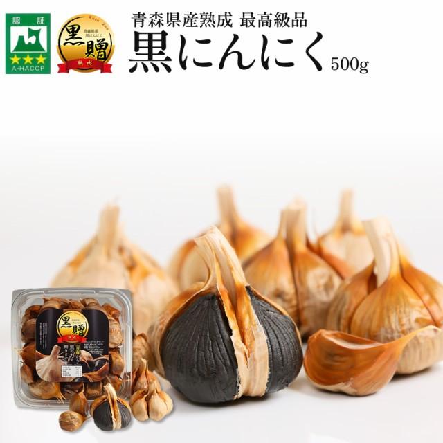 青森県産 熟成 黒にんにく 黒贈 500g