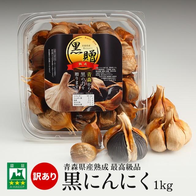 青森県産 熟成 黒にんにく 黒贈 訳あり 1kg