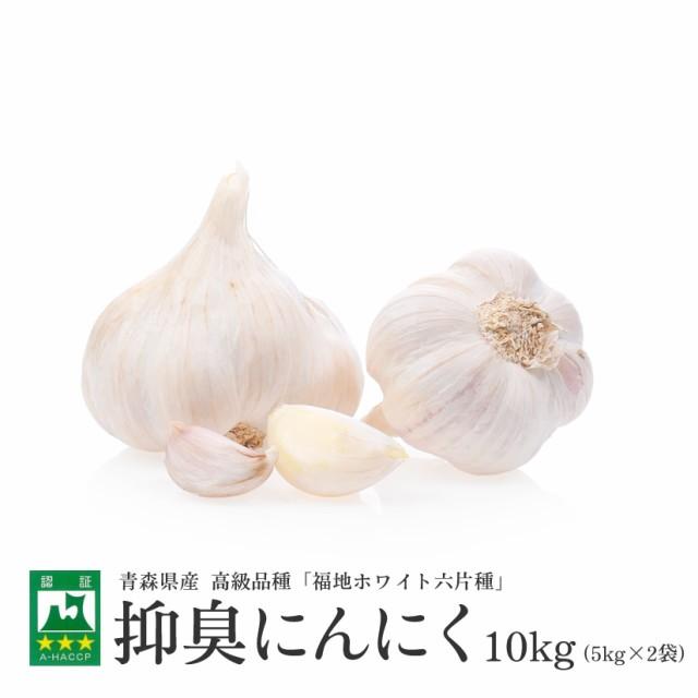 青森県産 抑臭にんにく 10kg