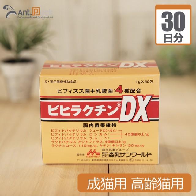 森乳 ビヒラクチンDX 成猫用 高齢猫用 1日1g30日分