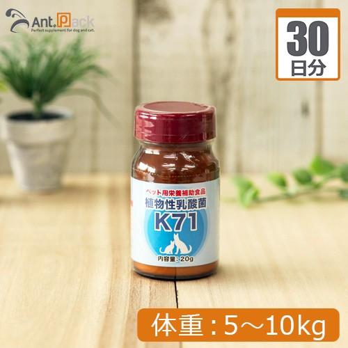 プランシュール 植物性乳酸菌 K-71 犬猫用 体重5kg〜10kg 1日0.5g30日分