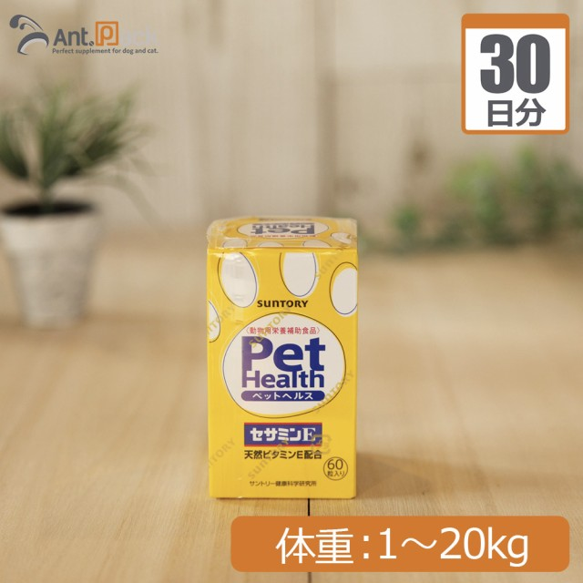 共立製薬 PET HEALTH(ペットヘルス) セサミンE 犬用 体重1kg〜20kg 1日1カプセル30日分