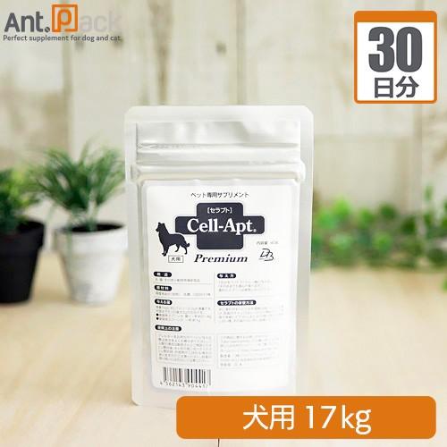 【送料無料】セラプト・プレミアム 犬用 体重17kg 1日1.7g30日分