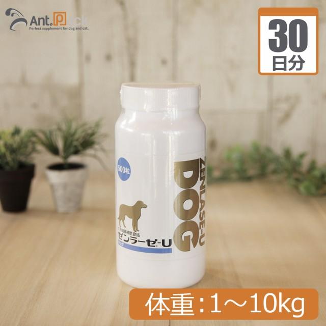 全薬 ゼンラーゼUドッグ 犬用 体重1kg〜10kg 1日2粒30日分