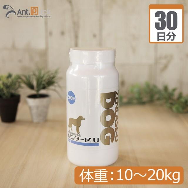 全薬 ゼンラーゼUドッグ 犬用 体重10kg〜20kg 1日4粒30日分