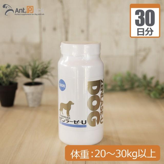 【送料無料】全薬 ゼンラーゼUドッグ 犬用 体重20kg〜30kg以上 1日6粒30日分