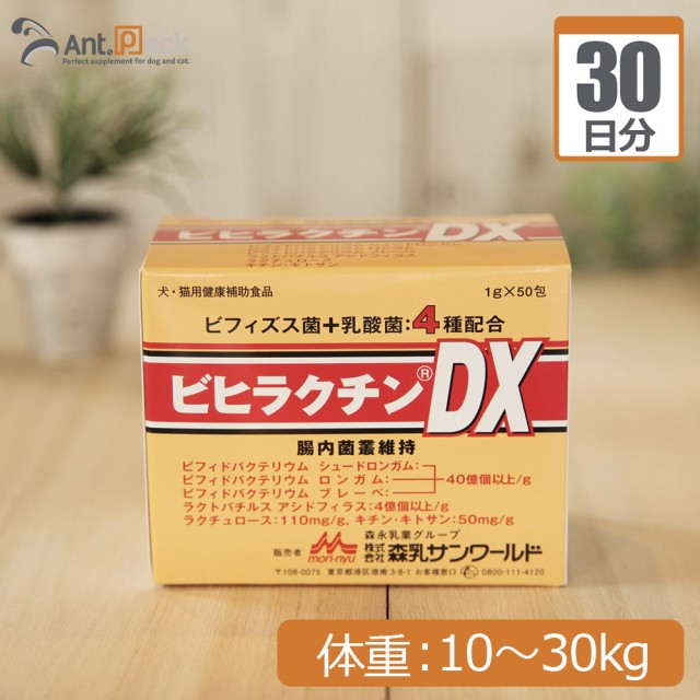 【送料無料】森乳サンワールド ビヒラクチンDX 成犬用 体重10kg〜30kg 1日2g30日分