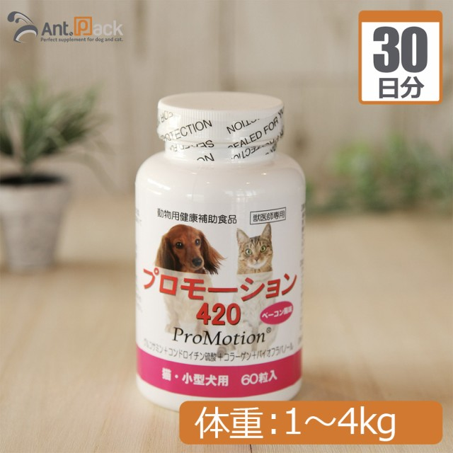 共立製薬 プロモーション420 (猫・小型犬用) 体重1kg〜4kg 1日2.1g30日分
