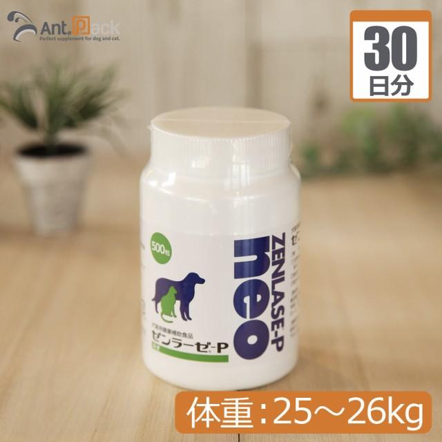 【送料無料】全薬 ゼンラーゼ-P neo 犬猫用 体重25kg〜26kg 1日26粒30日分
