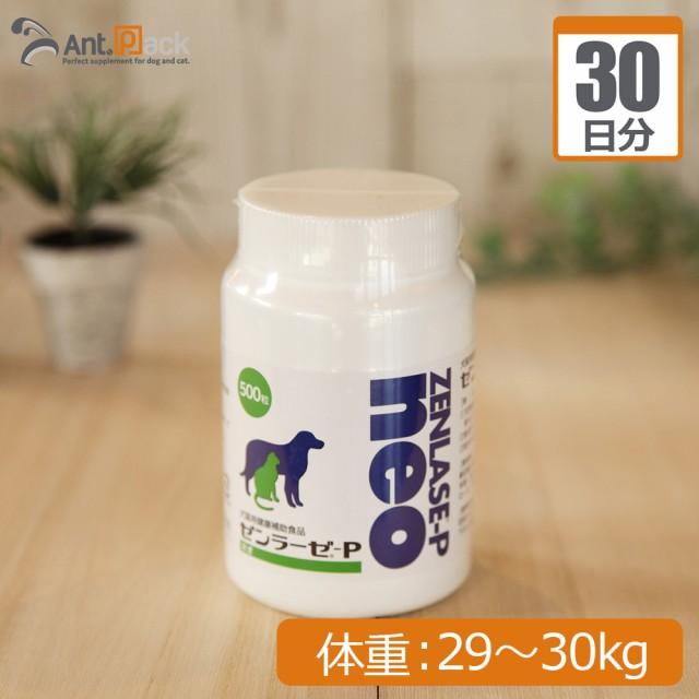 【送料無料】全薬 ゼンラーゼ-P neo 犬猫用 体重29kg〜30kg 1日30粒30日分