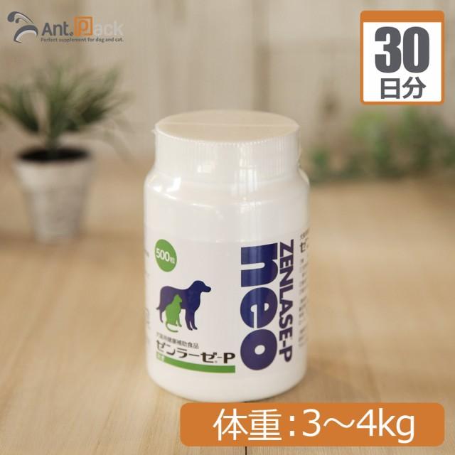 全薬 ゼンラーゼ-P neo 犬猫用 体重3kg〜4kg 1日4粒30日分