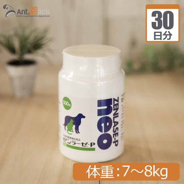 全薬 ゼンラーゼ-P neo 犬猫用 体重7kg〜8kg 1日8粒30日分
