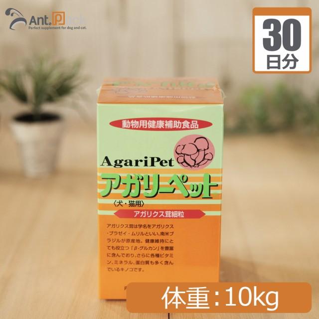 【送料無料】共立製薬 アガリーペット 犬猫用 体重10kg 1日1g30日分