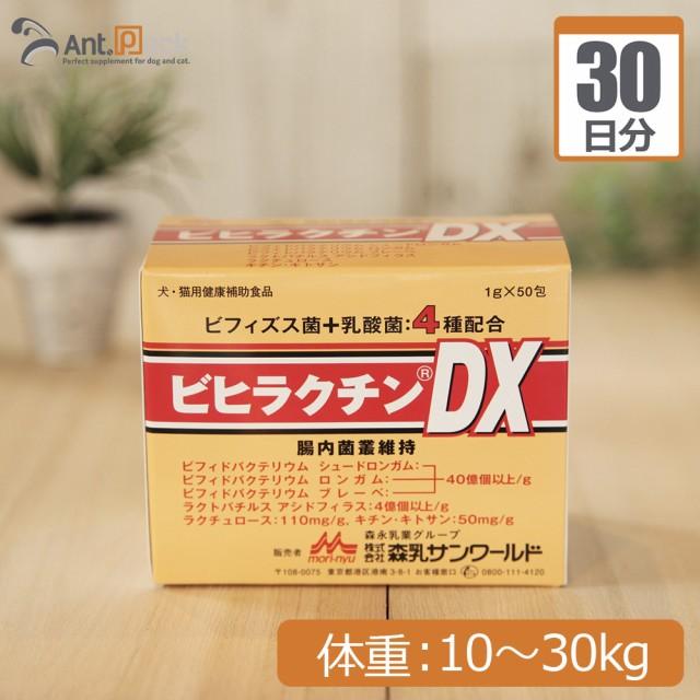 【送料無料】森乳サンワールド ビヒラクチンDX 仔犬用 体重10kg〜30kg 1日3g30日分