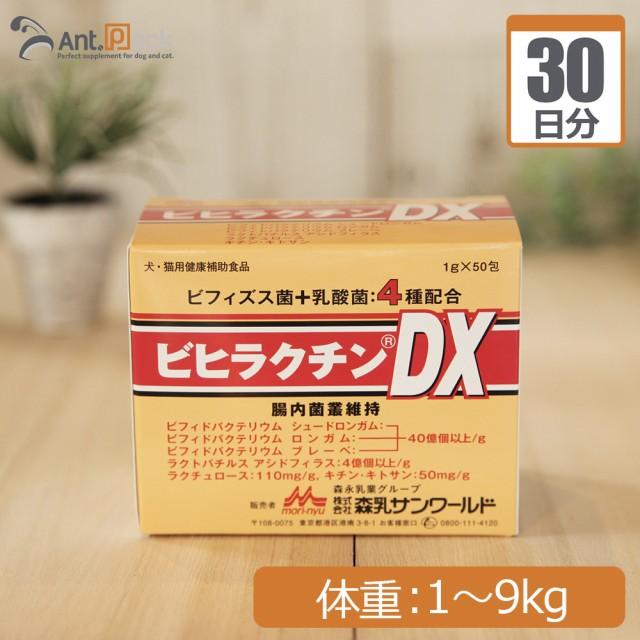 【送料無料】森乳サンワールド ビヒラクチンDX 高齢犬用 体重1kg〜9kg 1日2g30日分