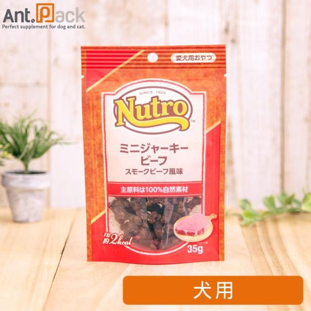 ニュートロ ミニ ジャーキー ビーフ スモークビーフ風味 犬用 35g お1人様8個限り(4902397858003)