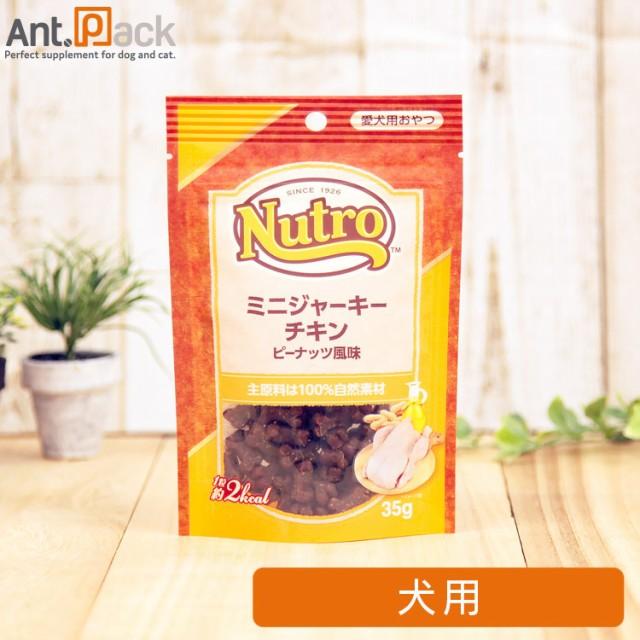 ニュートロ ミニ ジャーキー チキン ピーナッツ風味 犬用 35g お1人様8個限り(4902397858041)