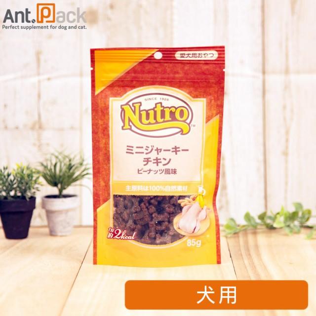 ニュートロ ミニ ジャーキー チキン ピーナッツ風味 犬用 85g お1人様4個限り(4902397858072)(賞味期限2021年8月6日)