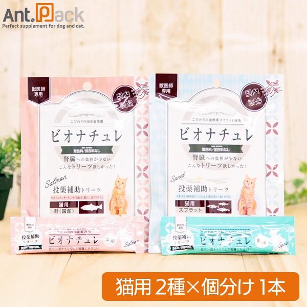 ビオナチュレ 投薬補助トリーツ 猫用 食べ比べセット(スプラット・鮭) 10g×各1本