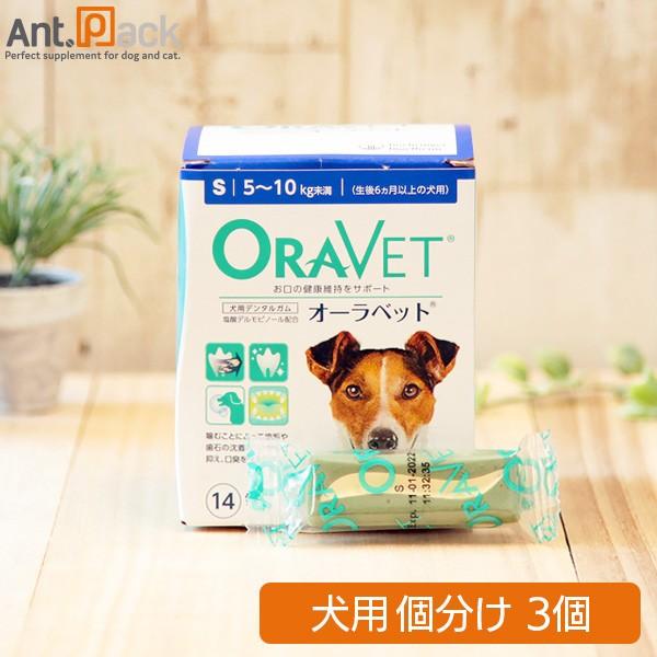 全薬 オーラベット S 犬用デンタルガム 3個(個包装)