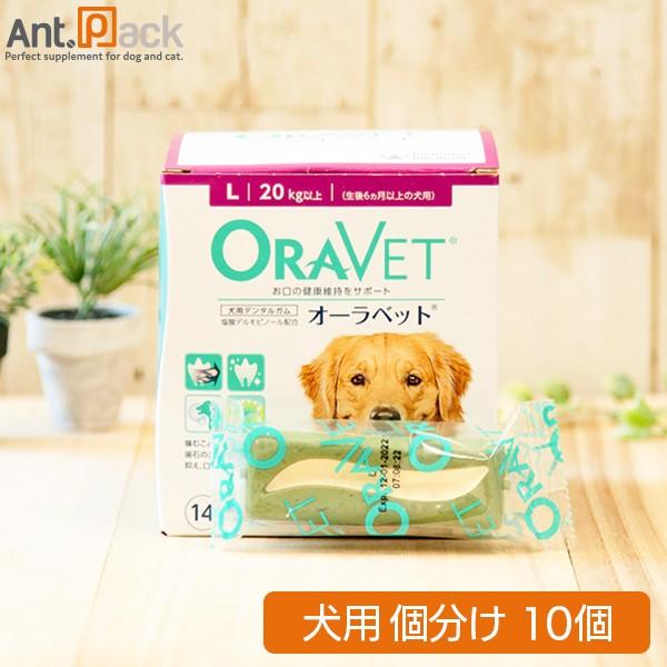 全薬 オーラベット L 犬用デンタルガム 10個(個包装) ※お1人様2セットまで