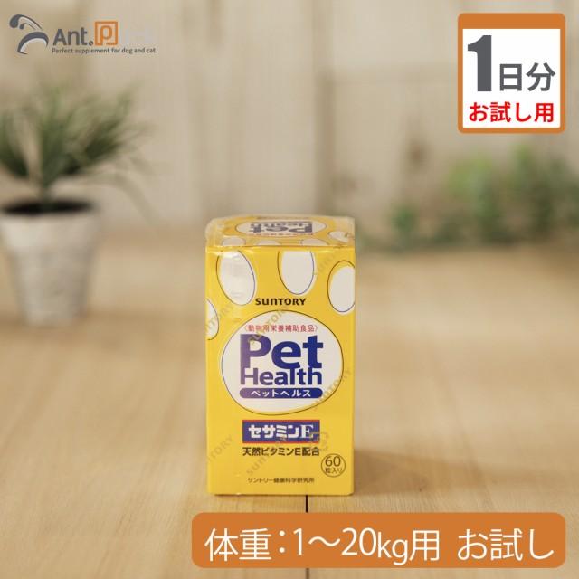 【お試し1日分】共立製薬 PET HEALTH(ペットヘルス) セサミンE 犬用 体重1kg〜20kg用 1カプセル