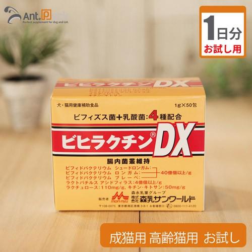 【お試し1日分】森乳サンワールド ビヒラクチンDX成猫用 高齢猫用 1g