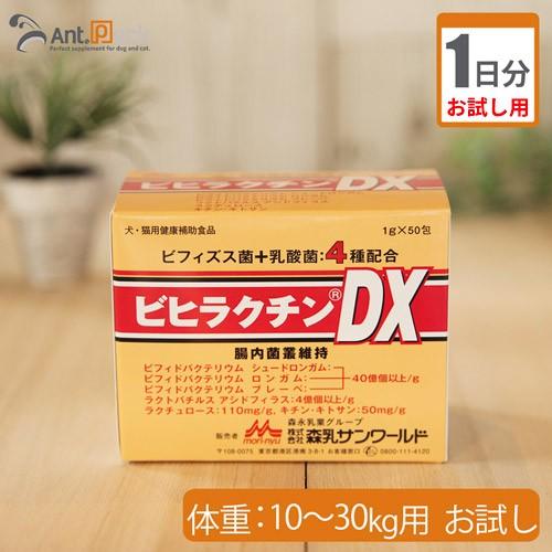 【お試し1日分】森乳サンワールド ビヒラクチンDX 成犬用 体重10kg〜30kg用 2g