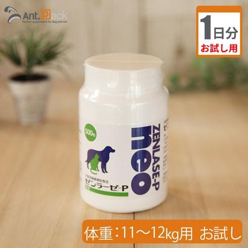 【お試し1日分】全薬 ゼンラーゼ-P neo 犬猫用 体重11kg〜12kg用 12粒
