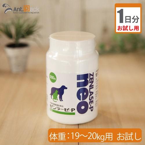 【お試し1日分】全薬 ゼンラーゼ-P neo 犬猫用 体重19kg〜20kg用 20粒
