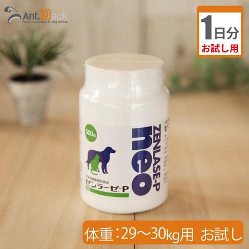 【お試し1日分】全薬 ゼンラーゼ-P neo 犬猫用 体重29kg〜30kg用 30粒