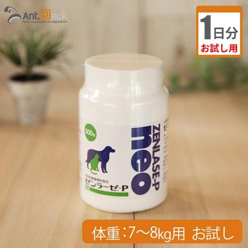 【お試し1日分】全薬 ゼンラーゼ-P neo 犬猫用 体重7kg〜8kg用 8粒