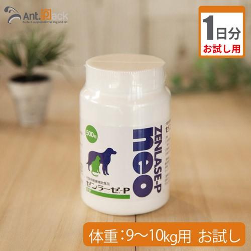 【お試し1日分】全薬 ゼンラーゼ-P neo 犬猫用 体重9kg〜10kg用 10粒