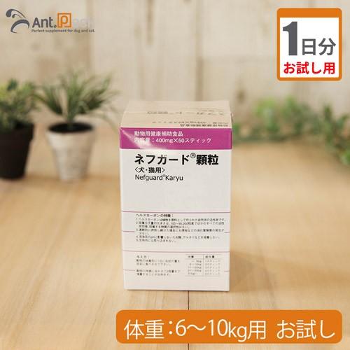 【お試し1日分】共立製薬 ネフガード顆粒 犬猫用 体重6kg〜10kg用 0.8g