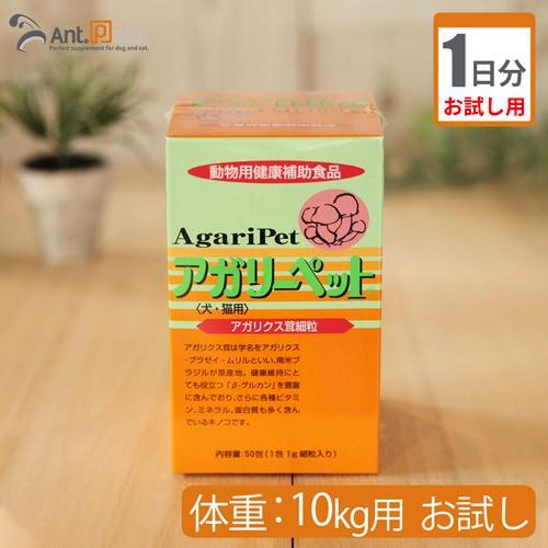 【お試し1日分】共立製薬 アガリーペット 犬猫用 体重10kg用 1g