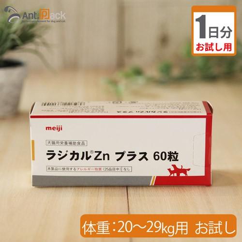 【お試し1日分】明治製菓 ラジカルZn プラス 犬猫用 体重20kg〜29kg用 3粒
