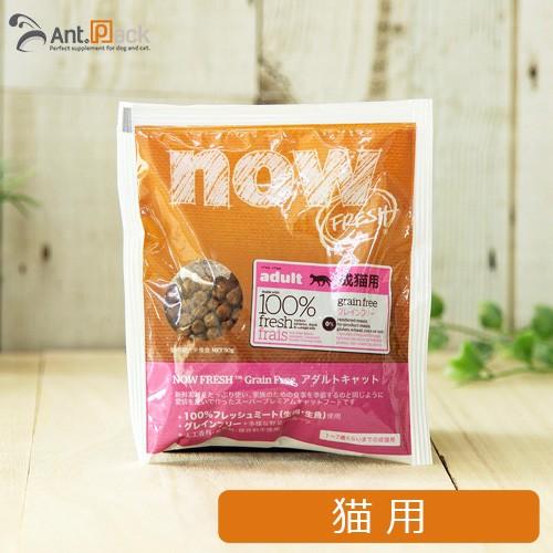 【お試し特価】 NOW Fresh グレインフリー アダルトキャット 猫用 50g (賞味期限:2020年10月10日) ※お1人様12個限り