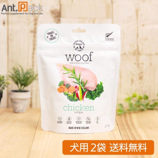 WOOF (ワフ) チキン 犬用 50g×2袋 フリーズドライ 【送料無料】※同梱不可※