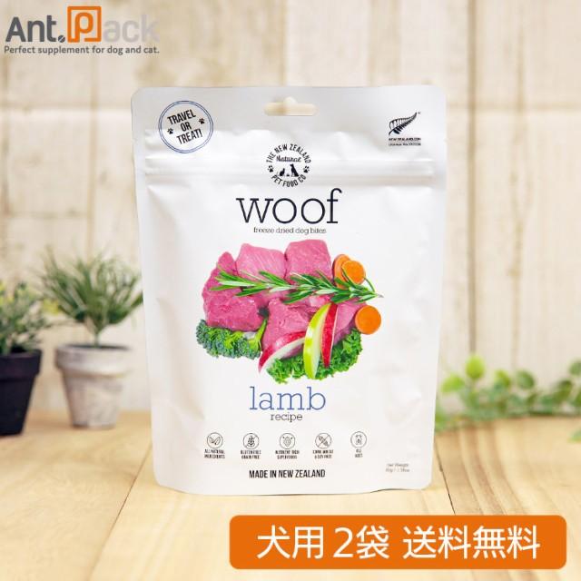 WOOF (ワフ) ラム 犬用 50g×2袋 フリーズドライ 【送料無料】※同梱不可※