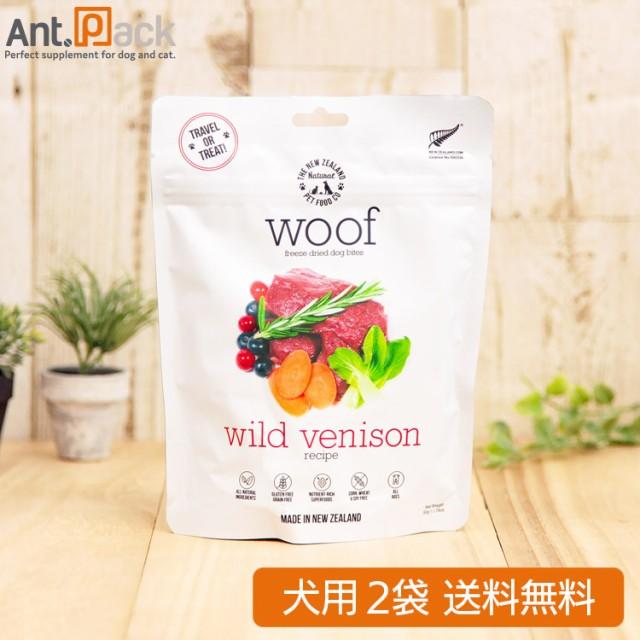 WOOF (ワフ) ワイルドベニソン 犬用 50g×2袋 フリーズドライ 【送料無料】※同梱不可※