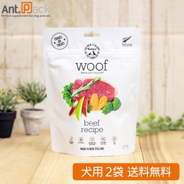 WOOF (ワフ) ビーフ 犬用 50g×2袋 フリーズドライ 【送料無料】※同梱不可※