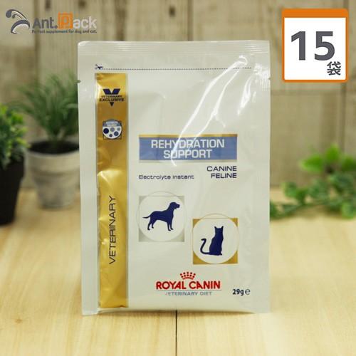 ロイヤルカナン 電解質パウダー 犬猫用 29g×15袋 ※お1人様1個限り