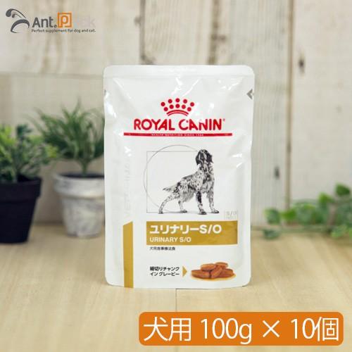 ロイヤルカナン ユリナリー S/O パウチ 犬用 100g×10個 【送料無料】※同梱不可