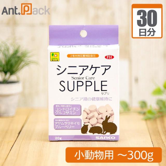 シニアケアサプリ 小動物用 体重〜300g 1日1粒30日分