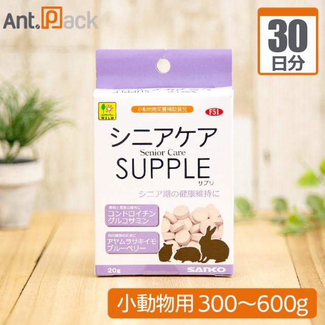シニアケアサプリ 小動物用 体重300g〜600g 1日2粒30日分