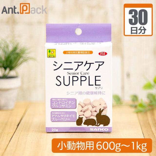 シニアケアサプリ 小動物用 体重600g〜1kg 1日3粒30日分