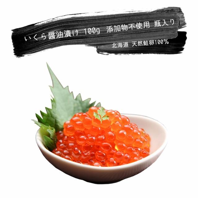 いくら醤油漬け 100g 北海道 天然鮭卵100% 添加物不使用 瓶入り
