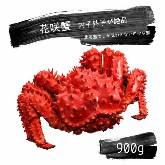 花咲蟹 メス 北海道産 浜茹で 内子外子付き 900g